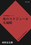 死のスケジュール 天城峠-電子書籍