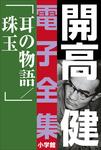 開高 健 電子全集17 耳の物語/珠玉-電子書籍