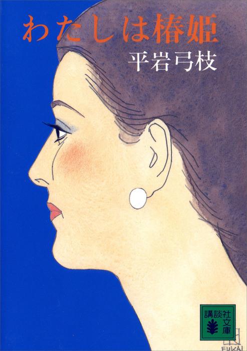 わたしは椿姫-電子書籍-拡大画像