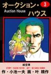 オークション・ハウス (3)-電子書籍