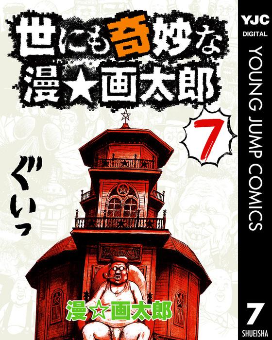 世にも奇妙な漫☆画太郎 7-電子書籍-拡大画像