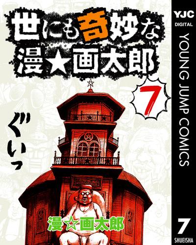 世にも奇妙な漫☆画太郎 7-電子書籍