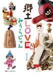 郷土LOVE-電子書籍
