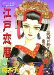 江戸恋暦-電子書籍