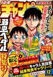 週刊少年チャンピオン2017年12号-電子書籍