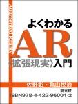 よくわかるAR〈拡張現実〉入門-電子書籍