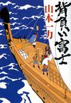 背負い富士-電子書籍