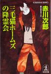 三毛猫ホームズの降霊会-電子書籍