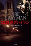 暗殺者グレイマン-電子書籍