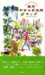 東京やすらぎ空間マップ-電子書籍