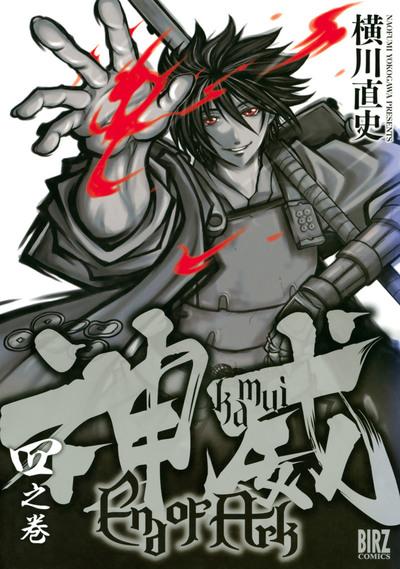 神威 End of Ark (4)-電子書籍
