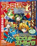 週刊ファミ通 2016年11月17日号-電子書籍