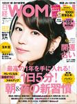 日経ウーマン 2016年 2月号 [雑誌]-電子書籍