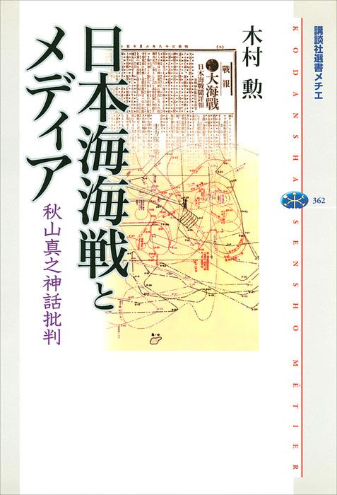 日本海海戦とメディア 秋山真之神話批判拡大写真