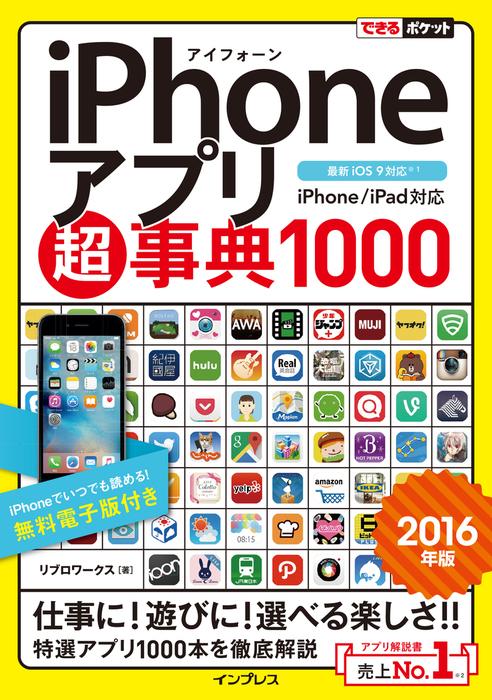 できるポケット iPhoneアプリ超事典1000[2016年版] iPhone/iPad対応拡大写真