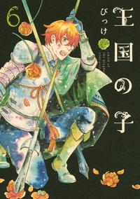 王国の子(6)-電子書籍
