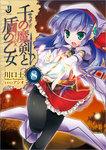 千の魔剣と盾の乙女: 8-電子書籍