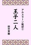 アルスラーン戦記2王子二人-電子書籍