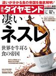週刊ダイヤモンド 16年10月1日号-電子書籍