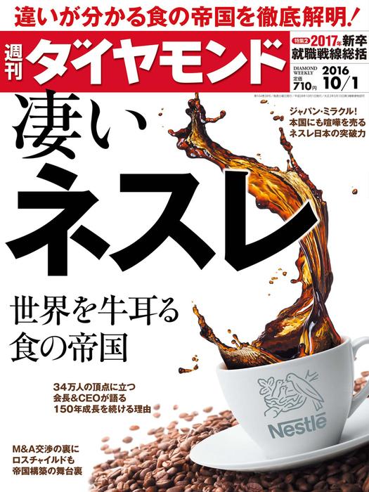 週刊ダイヤモンド 16年10月1日号拡大写真