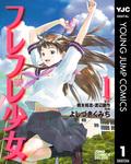 フレフレ少女 1-電子書籍