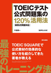 [音声DL付き]TOEICテスト公式問題集の120%活用法 [新形式問題対応]-電子書籍