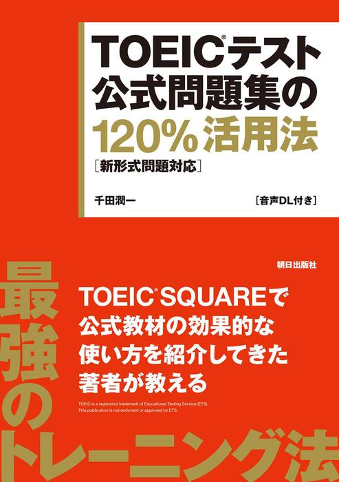 [音声DL付き]TOEICテスト公式問題集の120%活用法 [新形式問題対応]拡大写真