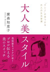 大人美スタイル-電子書籍