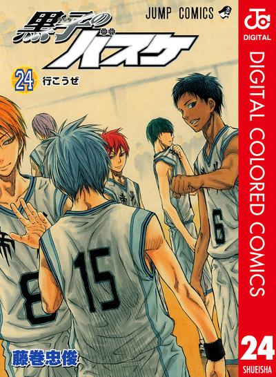 黒子のバスケ カラー版 24-電子書籍