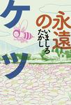永遠のケツ-電子書籍