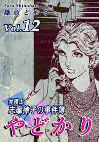 やどかり~弁護士・志摩律子の事件簿~(12)