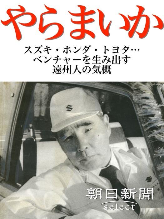 やらまいか スズキ・ホンダ・トヨタ…ベンチャーを生み出す遠州人の気概拡大写真