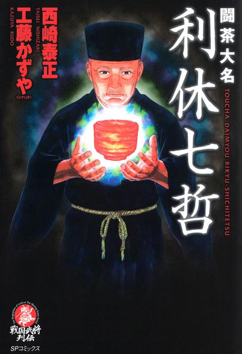 闘茶大名 利休七哲-電子書籍-拡大画像