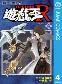 遊☆戯☆王R 4-電子書籍