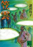 笠雲-電子書籍