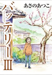 バッテリーIII アニメカバー版-電子書籍