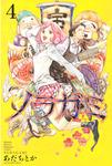 ノラガミ(4)-電子書籍