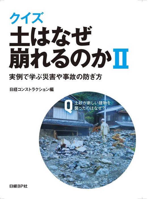 クイズ 土はなぜ崩れるのかII 実例で学ぶ災害や事故の防ぎ方拡大写真