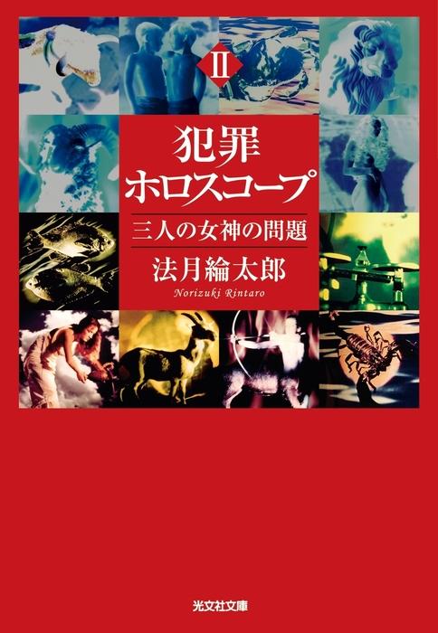 犯罪ホロスコープII 三人の女神の問題-電子書籍-拡大画像