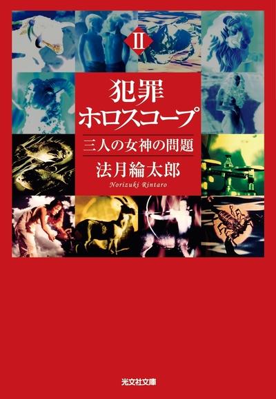 犯罪ホロスコープII 三人の女神の問題-電子書籍
