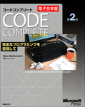【電子合本版】Code Complete 第2版 完全なプログラミングを目指して-電子書籍