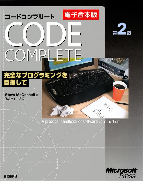 【電子合本版】Code Complete 第2版 完全なプログラミングを目指して拡大写真