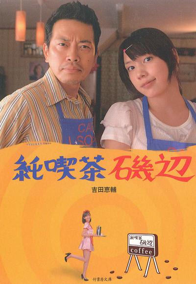 純喫茶磯辺-電子書籍