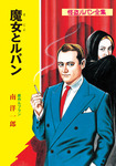 怪盗ルパン全集(14) 魔女とルパン-電子書籍