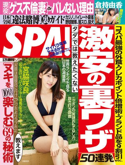 週刊SPA! 2016/5/24号-電子書籍
