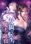 人狼への転生、魔王の副官4 戦争皇女-電子書籍