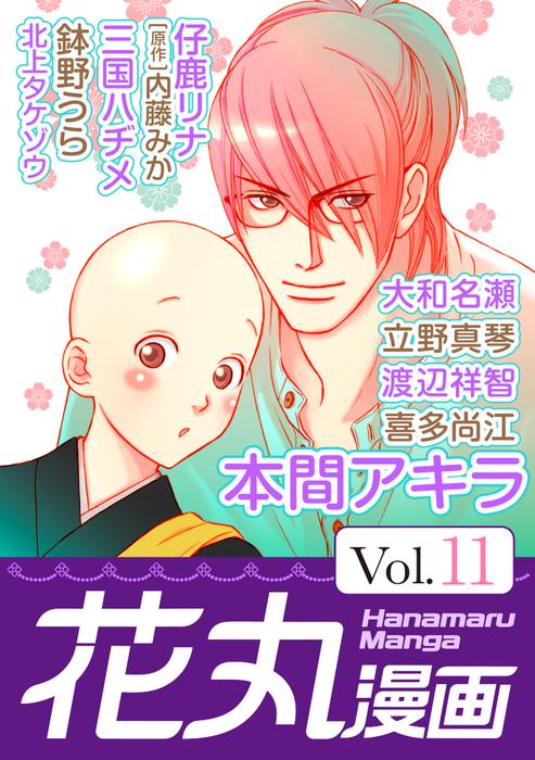 花丸漫画 Vol.11拡大写真