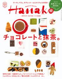Hanako (ハナコ) 2017年 2月9日号 No.1126 [冬のスイーツ2017 チョコレートと抹茶。]
