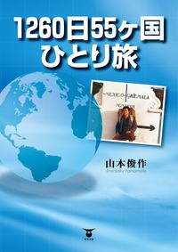 1260日55ヶ国ひとり旅-電子書籍