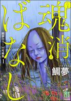 鯛夢ホラーM短編集(ホラーM)